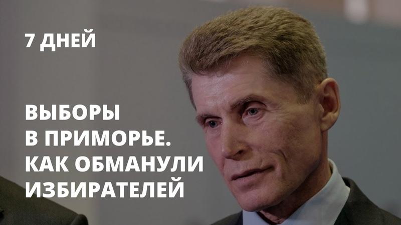 Выборы в Приморье. Как обманули избирателей. 7 дней с Дмитрием Козенко