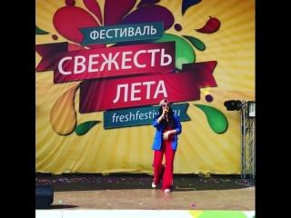 Дари Черная на фестивале Свежесть Лета