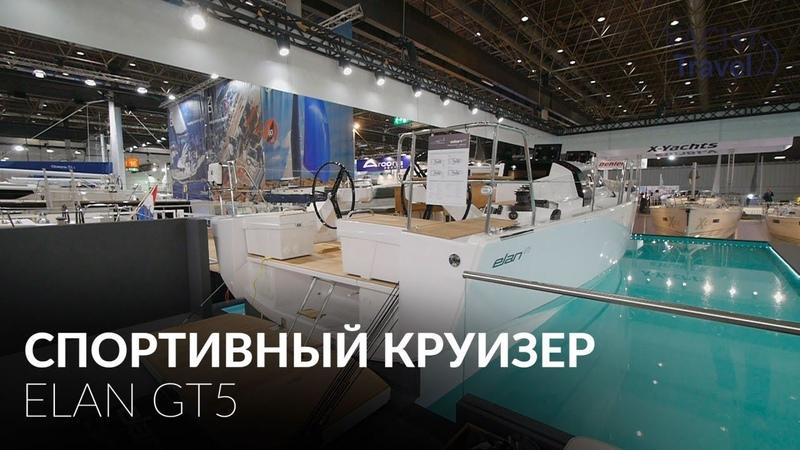 Недорогая яхта с идеальной эргономикой - Elan GT5
