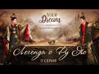 {FSG_YD} Легенда о Фу Яо - 11/66 [рус.саб]