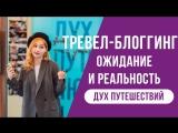 Дух путешествий    Ксения Жильцова    «Тревел блоггинг – ожидание/реальность»