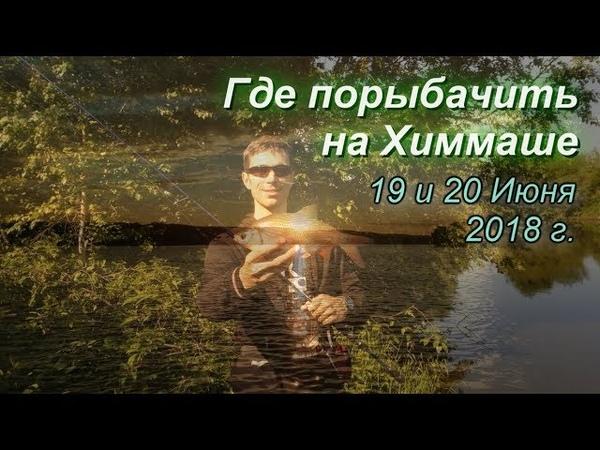 Где порыбачить на Химмаше 19 и 20062018 ловля ЯЗЯ на воблер