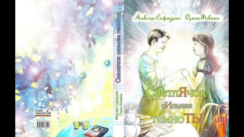 Ганиева Арзу - Буктрейлер Светлячок сильнее темноты (книга и стихи Ольги Фокиной и Максима Сафиулина)