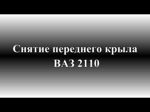 Как снять переднее крыло ВАЗ 2110, 2111, 2112