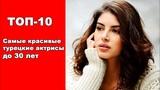 Самые красивые турецкие актрисы до 30 лет. ТОП-10 The most beautiful turkish actresses TOP-10