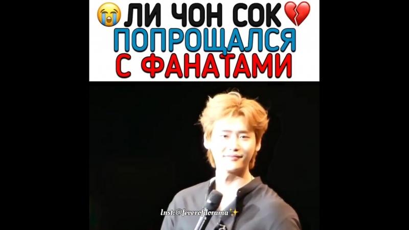 Ли Чон Сок прощается с фанатами