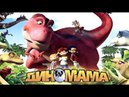 ДИНОМАМА HD Путешествия во времени Юрский период! Динозавров Мультик про динозавров для детей