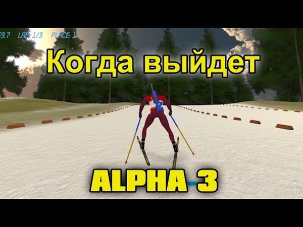 Когда выйдет ALPHA-3 | NGL Biathlon