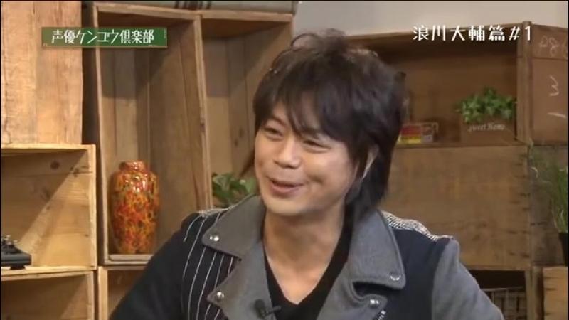 「Seiyuu KeYu kurabu」Guest: Namikawa Daisuke