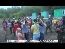 КАЗАКИ-РАЗБОЙНИКИ, 4 смена, 2018 год.