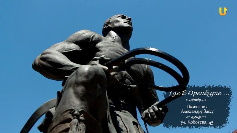 Где в Оренбурге Памятник Александру Зассу