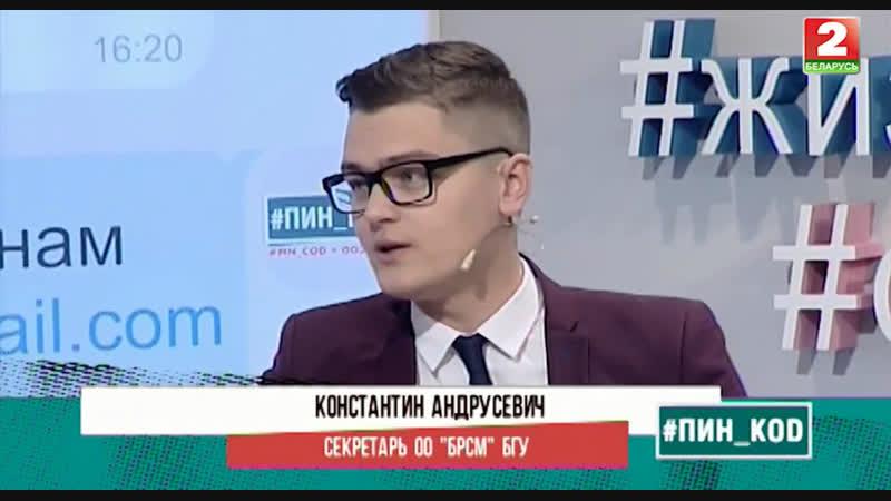Беларусь 2 Программа Пин_Код^ Андрусевич Константин о принципах и проектах БРСМ