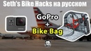 Что происходит с велосипедом в самолете Seth's Bike Hacks на русском