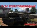 War Thunder Т-34 Американский Тяж обзор