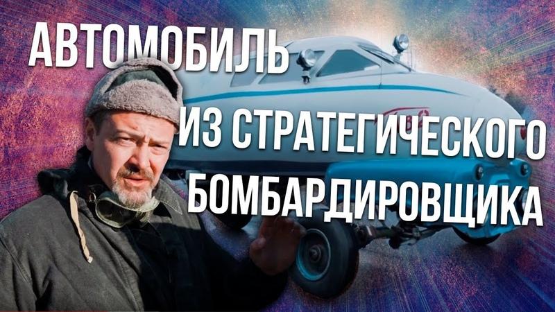 Держитесь за стул... Авто из бомбардировщиков, Истребителей Вертолетов Зенкевич Про автомобили