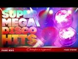 Super Mega Disco Hits 80-90 х - Самые Лучшие Хиты (Сборник)