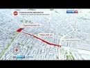 Вести Москва Тверскую улицу закроют на сутки