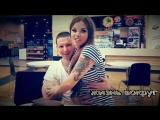 Кирилл Терешин (Руки Базуки) и Олеся Малибу женятся