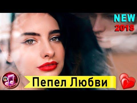 Пепел Любви ❤️ Грустная Песня Аж до мурашек ❤️ Е Голубев А Алимханов