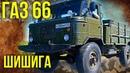 Газ 66 Шишига – Тяжелая техника, Грузовые автомобили СССР   Мегамашины Ретро автомобили   Зенкевич