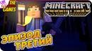 Прохождение Minecraft Story Mode — Эпизод 3 Да где же оно