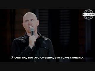 Bill Burr / Билл Бёрр: «не смешно» (2017) Субтитры