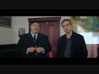 Полицейский с Рублёвки: Триста