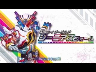 [dragonfox] Kamen Rider Build - Henshin Lesson - 04 (RUSUB)