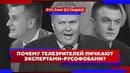 Почему телезрителей пичкают экспертами русофобами Эксклюзив Руслан Осташко