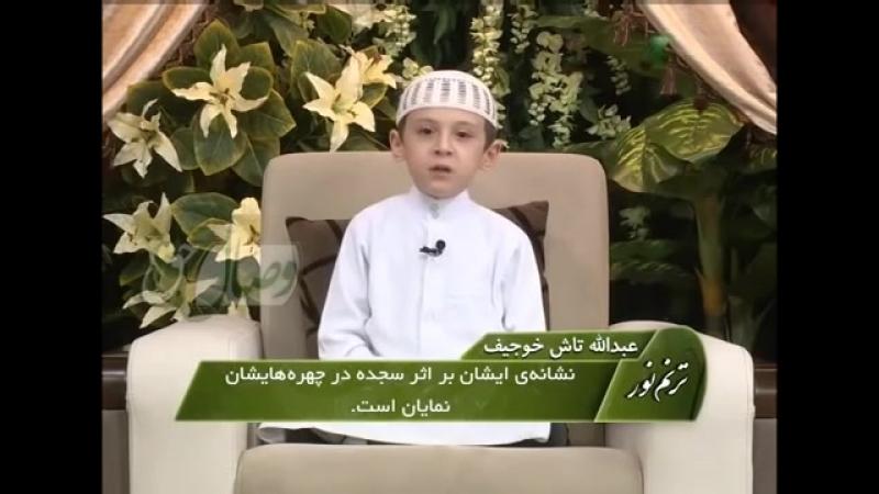 Таджик Хафиз 7 лет в Саудовская аравия сура фатх.mp4