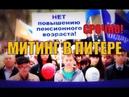 СРОЧНО Митинг против повышения пенсионного возраста пройдет в Петербурге