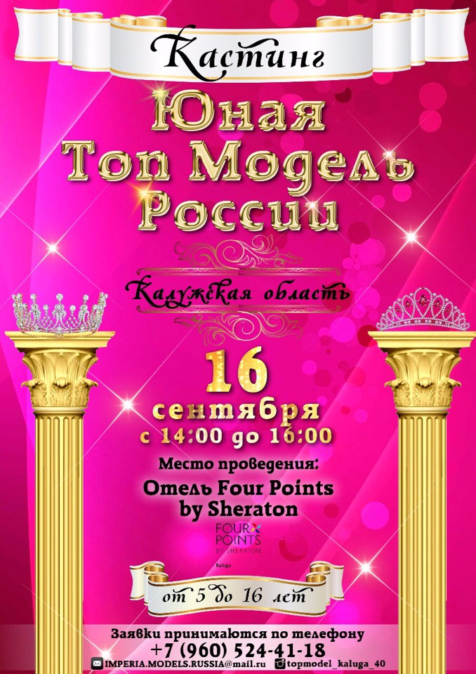 Афиша Калуга TOP MODEL RUSSIA Калужской области