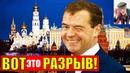 МОЛНИЯ! КАК ПРАВИТЕЛЬСТВО РОССИИ СЕЛО В ЛУЖУ ?Пенсионная реформа и отвага!