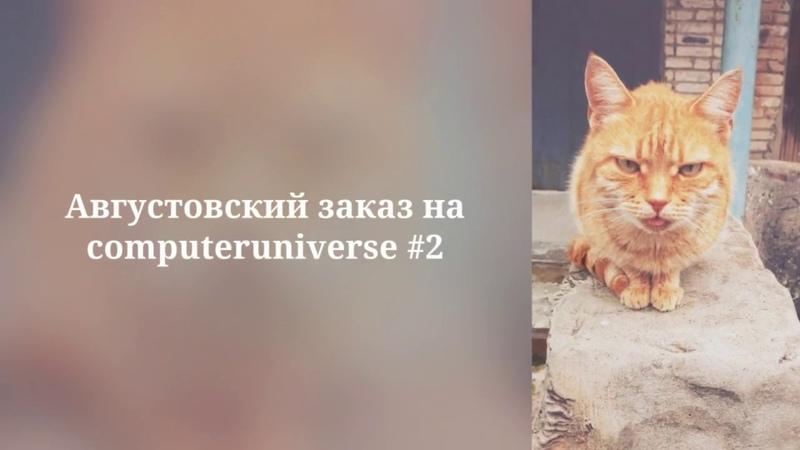 Второй августовский заказ на computeruniverse.ru