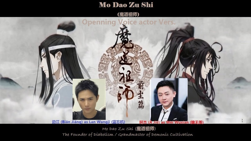 "《魔道祖师》(Mo Dao Zu Shi) ""Grandmaster DemonicCultivation"" OP Main Voice Actor Vers. funny xD"