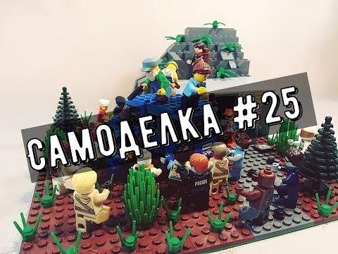 Лего самоделка Зомби апокалипсис Авария 25 Lego Moc
