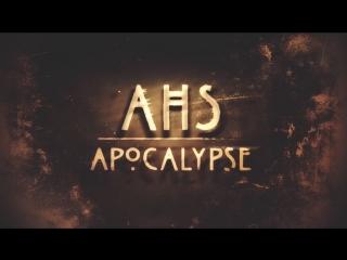 АИУ: Трейлер 8 сезона