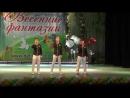 Весенние фантазии 18.03.18 СТРАЙК Лауреат 1 степени