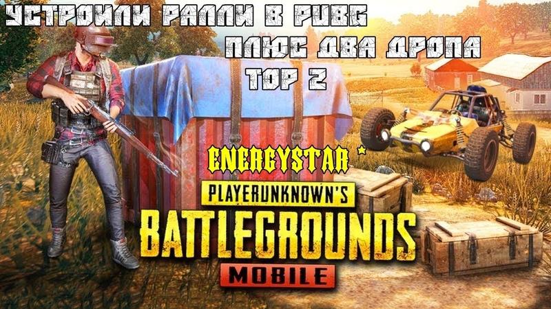 PUBG Mobile Lite Устроили ралли в PUBG плюс два дропа Top 2
