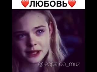 Лучшие Видео 🏆🔥 в Instagram- ««И тебя я люблю»❤️🎶- Tres Sharp - Broken Wings.mp4