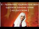 6 - привычек таджикских жен, одатҳои занони тоҷик ( на русском )