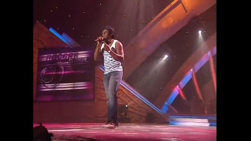 Пьер Нарцисс Шоколадный заяц Песня года 2003 отборочный концерт