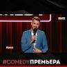"""Камеди Клаб on Instagram """"COMEDYПРЕМЬЕРА Олигархи могут позволить себе всё… Но иногда почему-то заказывают выступление Андрея Бебуришвили. ⠀ 👉 Сс..."""