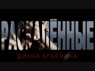 Скоро! Диана Арбенина. Ночные Снайперы - Раскаленные (teaser)