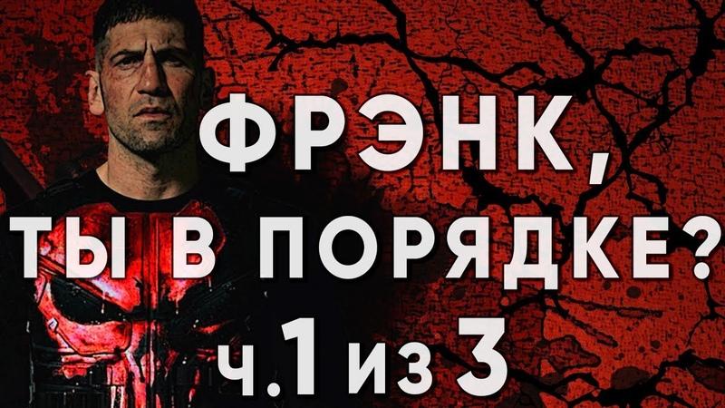 Последний Сезон? - Каратель / The Punisher (2 сезон) | Чердак Кота