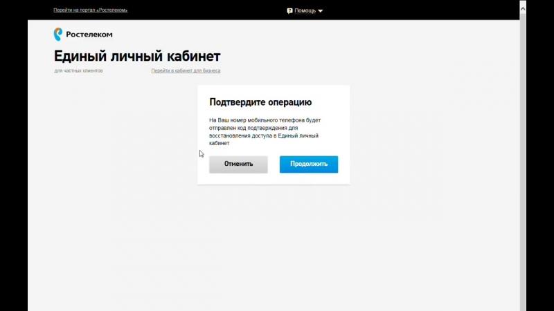 Личный кабинет Ростелеком_ вход