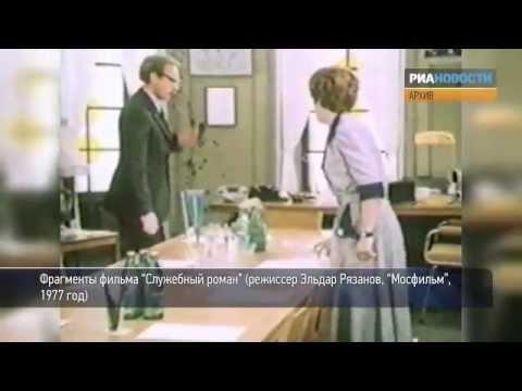 Кинематограф Эльдара Рязанова. Кадры из фильмов