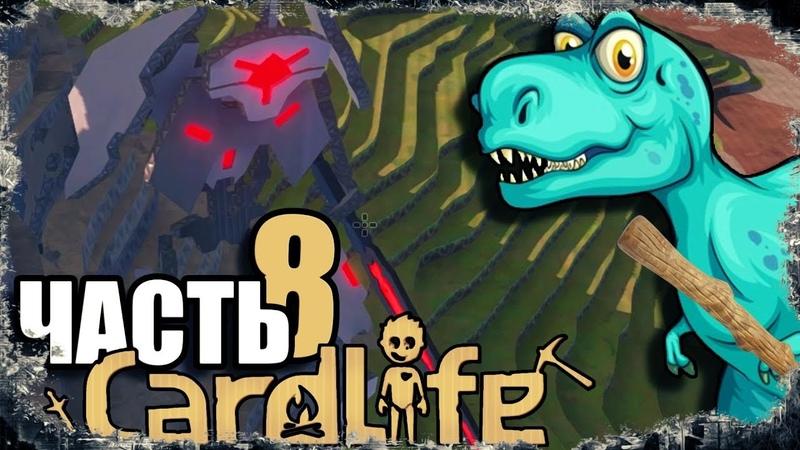 CardLife - РОБОТЫ ЮРСКОГО ПЕРИОДА _ЧАСТЬ 8