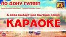 Караоке - По Дону гуляет   Русская Народная Песня   Казак молодой
