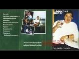 Михаил Шелег Белый Ангел 1998